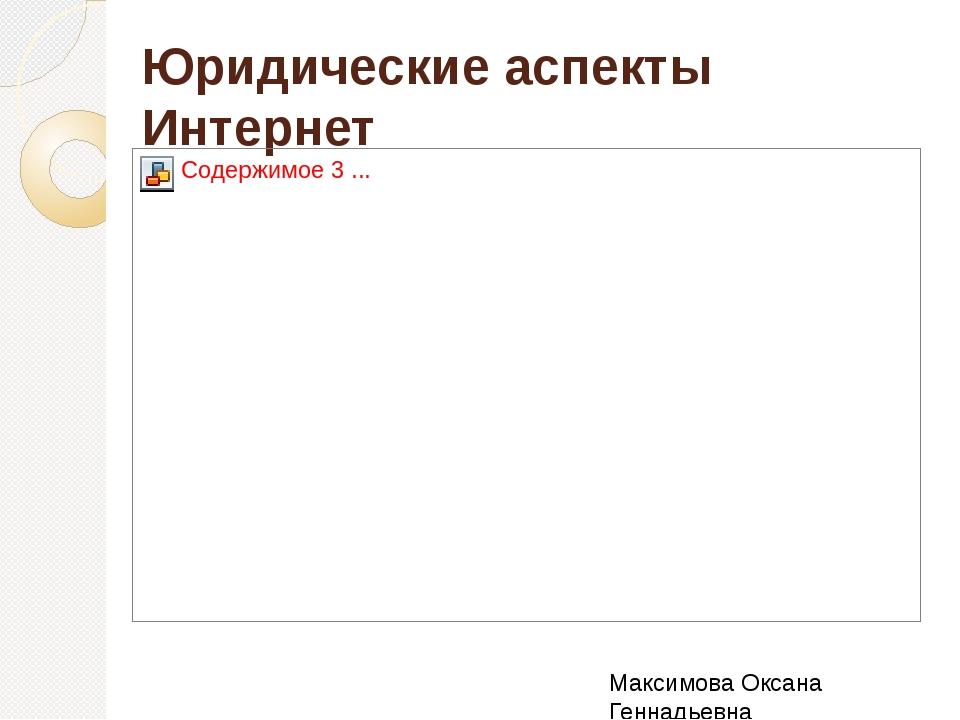 Юридические аспекты Интернет Максимова Оксана Геннадьевна