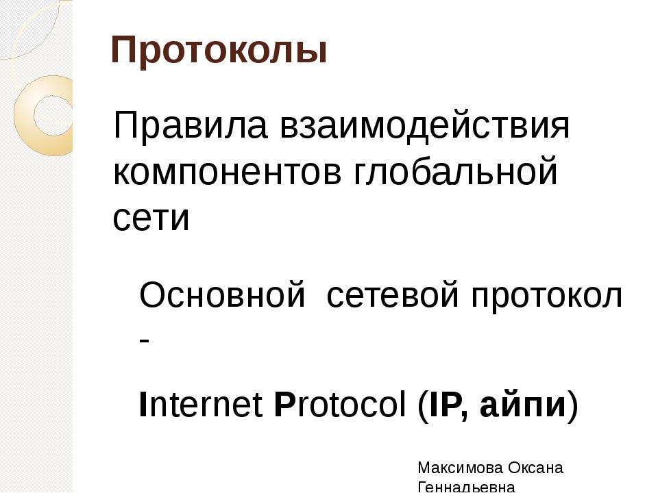 Протоколы Правила взаимодействия компонентов глобальной сети Основной сетевой...
