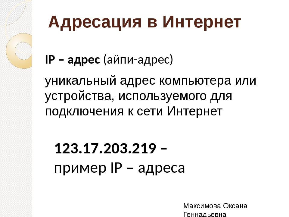 Адресация в Интернет IP – адрес (айпи-адрес) уникальный адрес компьютера или...