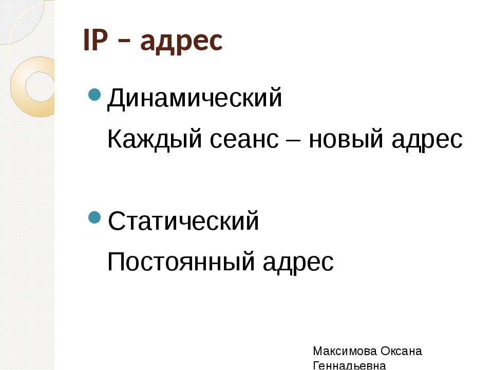 IP – адрес Динамический Каждый сеанс – новый адрес Статический Постоянный а...
