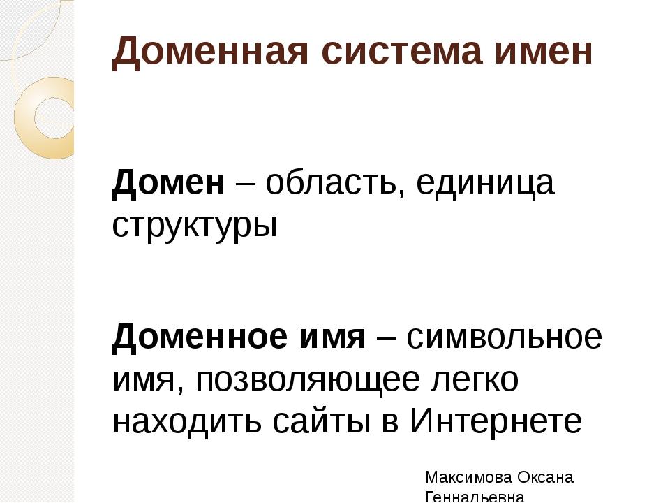 Доменная система имен Домен – область, единица структуры Доменное имя – симво...