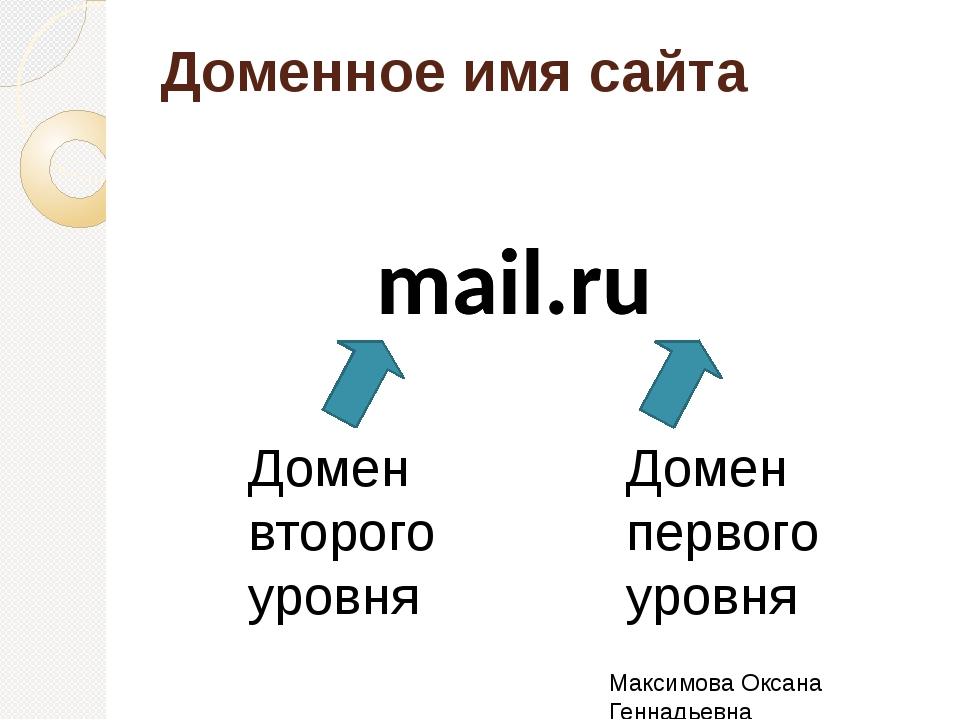 Доменное имя сайта mail.ru Домен первого уровня Домен второго уровня mail.ru...