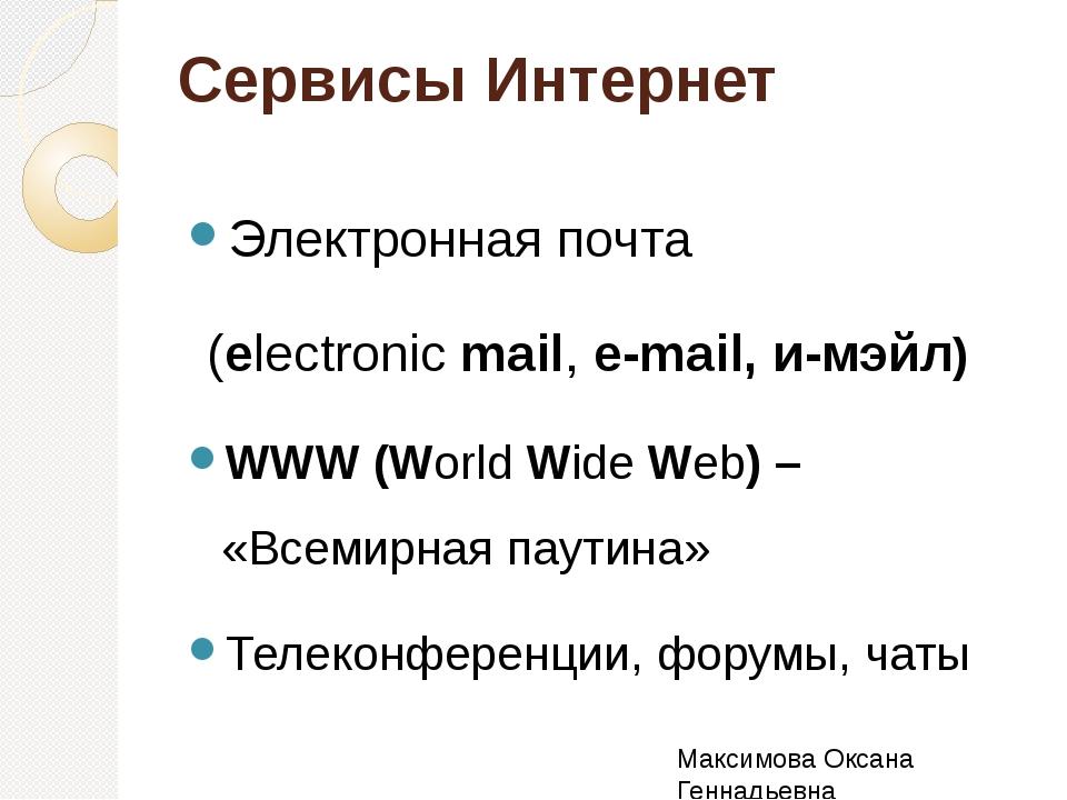 Сервисы Интернет Электронная почта (electronic mail, e-mail, и-мэйл) WWW (Wor...
