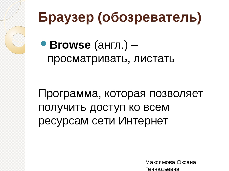 Браузер (обозреватель) Browse (англ.) – просматривать, листать Программа, кот...