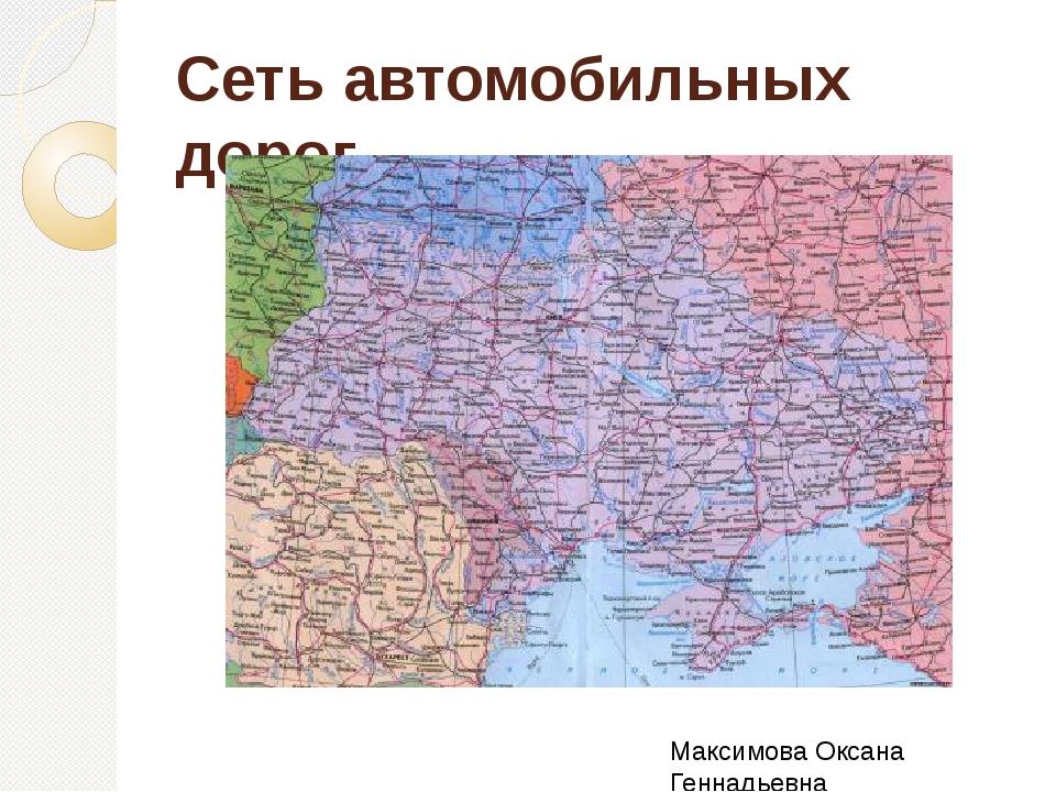 Сеть автомобильных дорог Максимова Оксана Геннадьевна