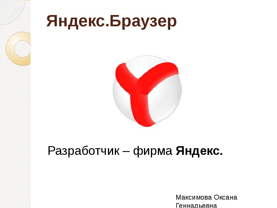 Яндекс.Браузер Разработчик – фирма Яндекс. Максимова Оксана Геннадьевна