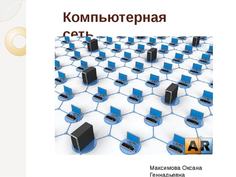 Компьютерная сеть Максимова Оксана Геннадьевна