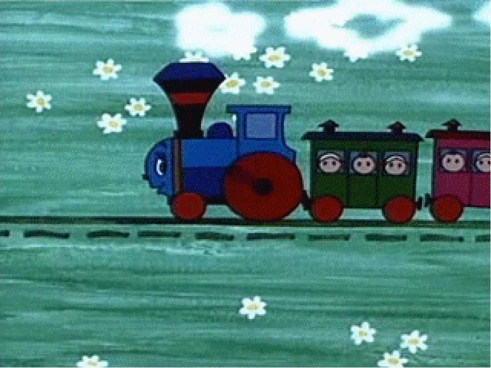 картинки анимации движущиеся поезд двух словах маленькие