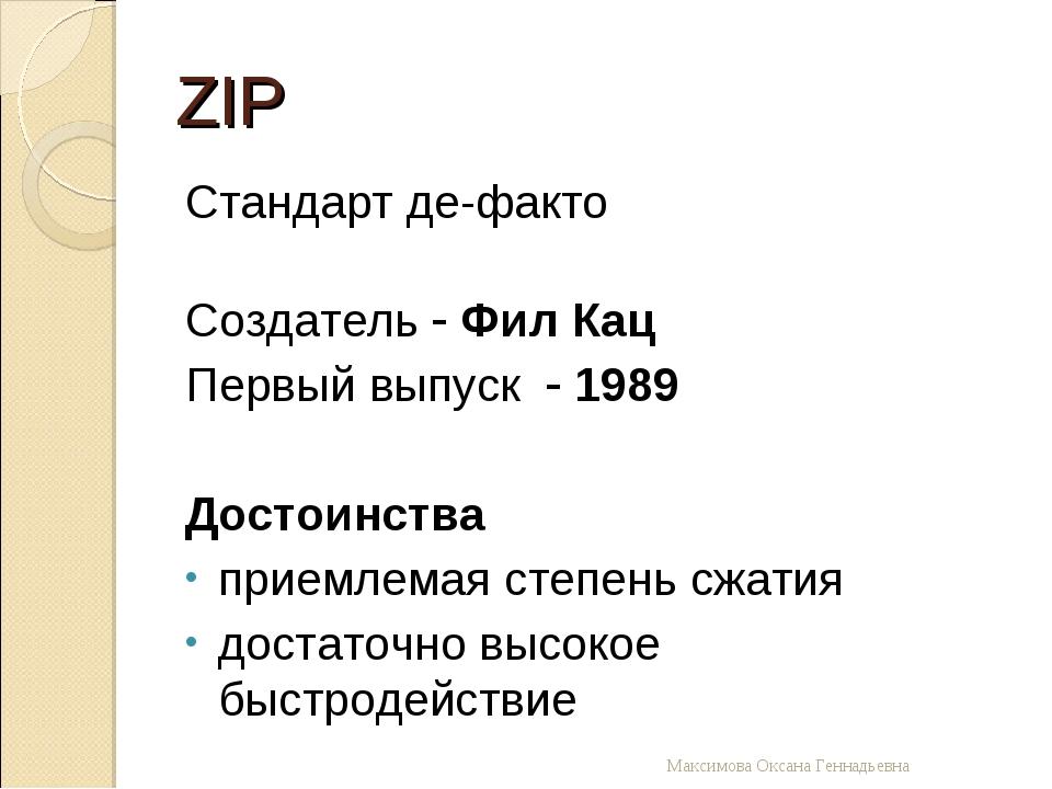 ZIP Стандарт де-факто Создатель  Фил Кац Первый выпуск  1989 Достоинства пр...