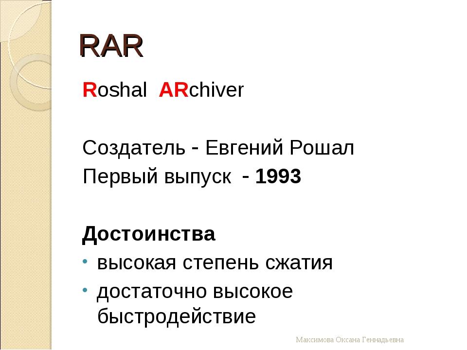 RAR Roshal ARchiver Создатель  Евгений Рошал Первый выпуск  1993 Достоинств...