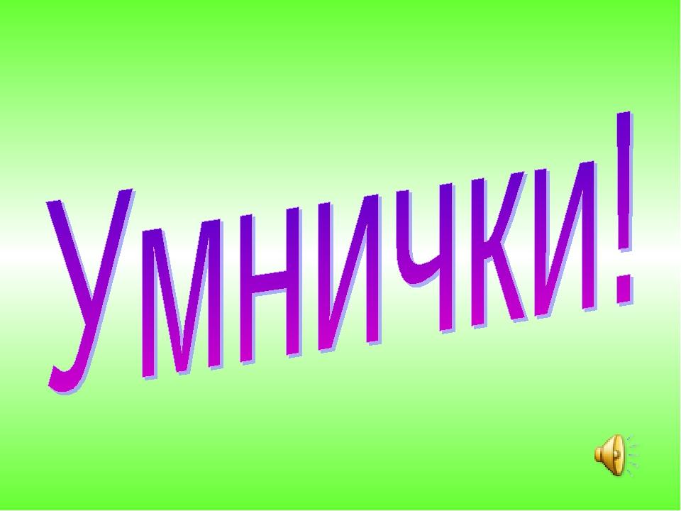 открытка со словом умничка хочу поделиться самыми
