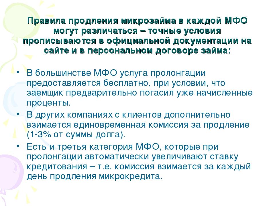 Микрокредитование в россии реферат 4508