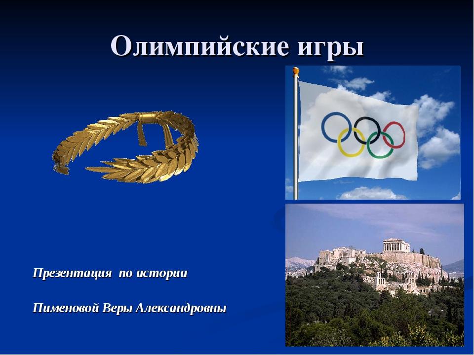 Олимпийские игры Презентация по истории Пименовой Веры Александровны