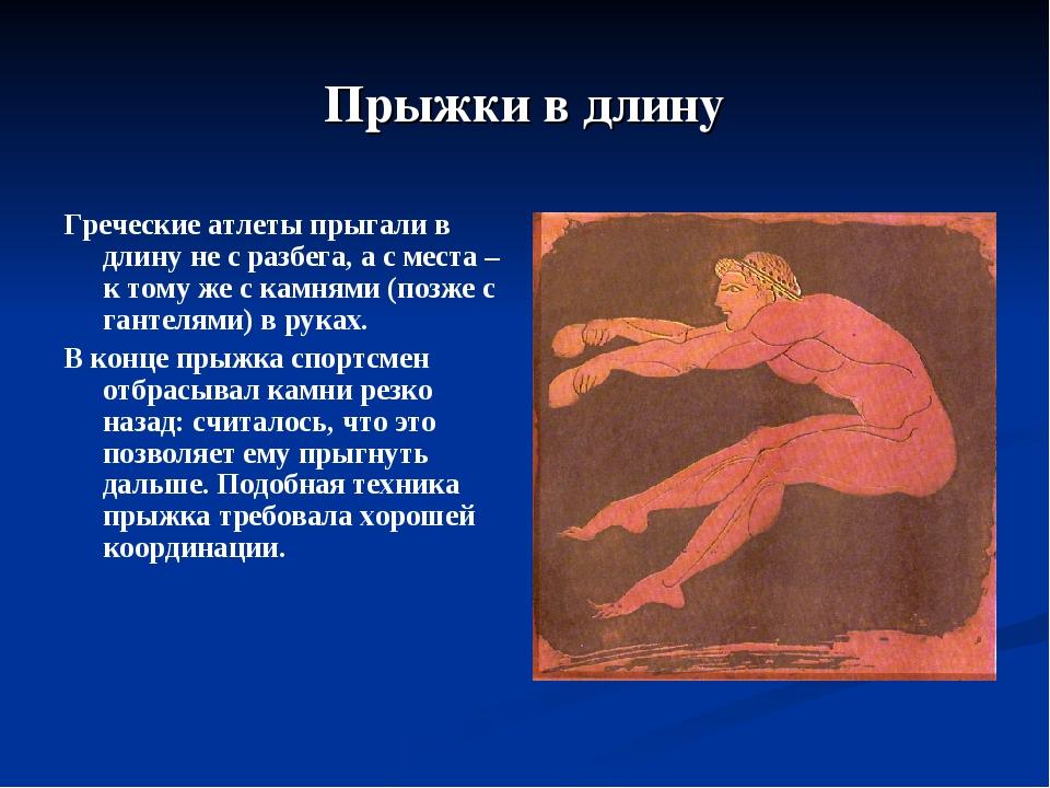 Прыжки в длину Греческие атлеты прыгали в длину не с разбега, а с места – к...