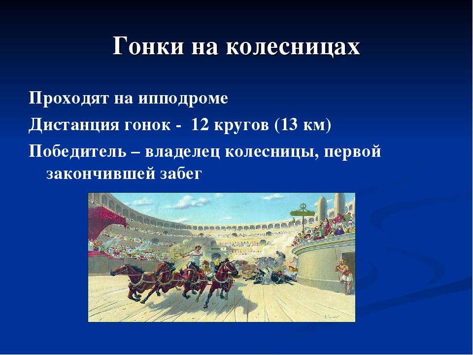Гонки на колесницах Проходят на ипподроме Дистанция гонок - 12 кругов (13 км...