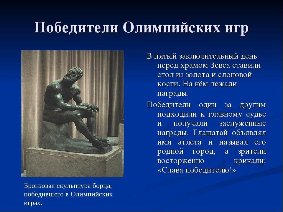 Победители Олимпийских игр В пятый заключительный день перед храмом Зевса ста...