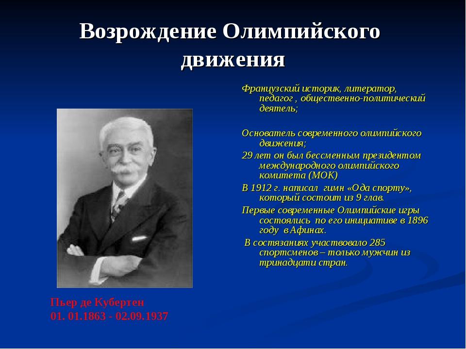 Возрождение Олимпийского движения Французский историк, литератор, педагог , о...
