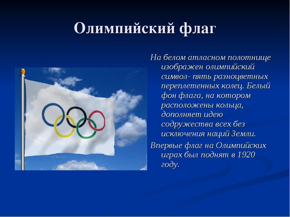 Олимпийский флаг На белом атласном полотнище изображен олимпийский символ- пя...