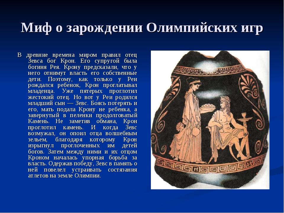 Миф о зарождении Олимпийских игр В древние времена миром правил отец Зевса бо...