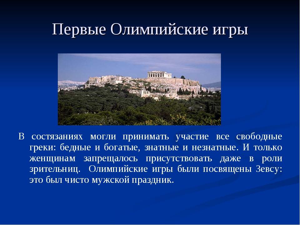 В состязаниях могли принимать участие все свободные греки: бедные и богатые,...