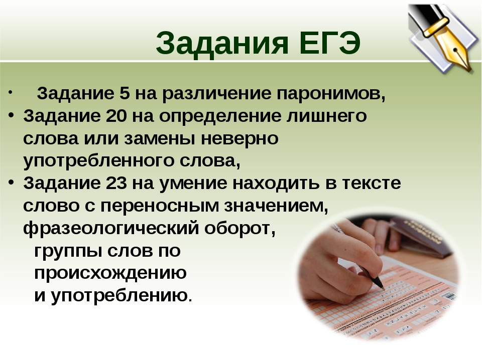 Задания ЕГЭ Задание 5 на различение паронимов, Задание 20 на определение лишн...
