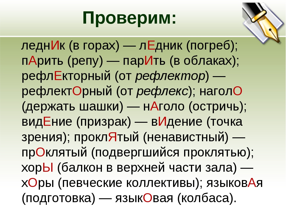 Проверим: леднИк (в горах) — лЕдник (погреб); пАрить (репу) — парИть (в облак...