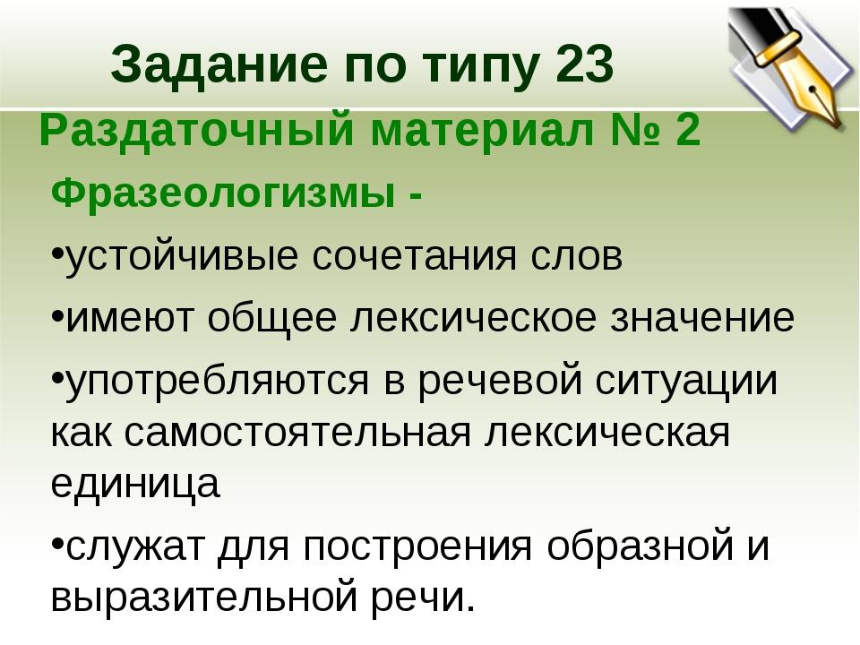 Задание по типу 23 Раздаточный материал № 2 Фразеологизмы - устойчивые сочета...