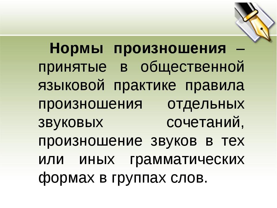 Нормы произношения – принятые в общественной языковой практике правила прои...