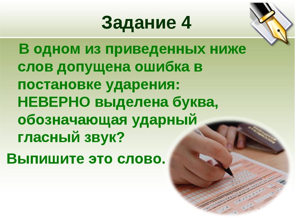 Задание 4 В одном из приведенных ниже слов допущена ошибка в постановке ударе...