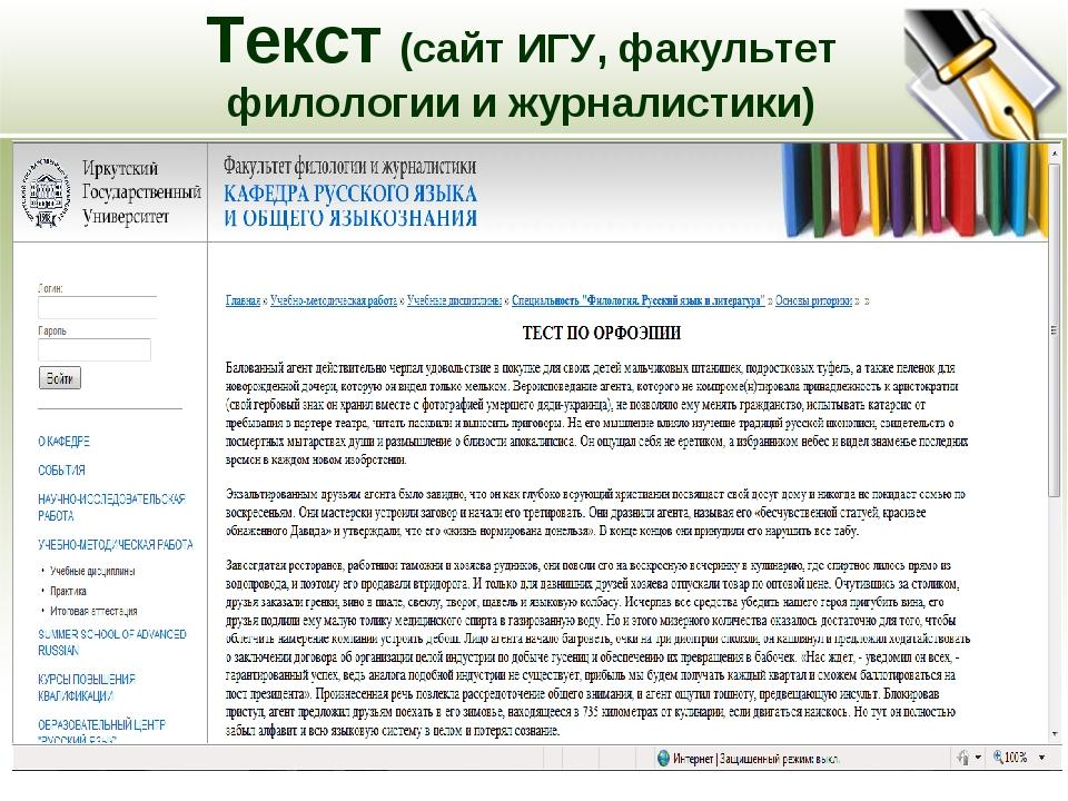 Текст (сайт ИГУ, факультет филологии и журналистики) Балованный агент действи...