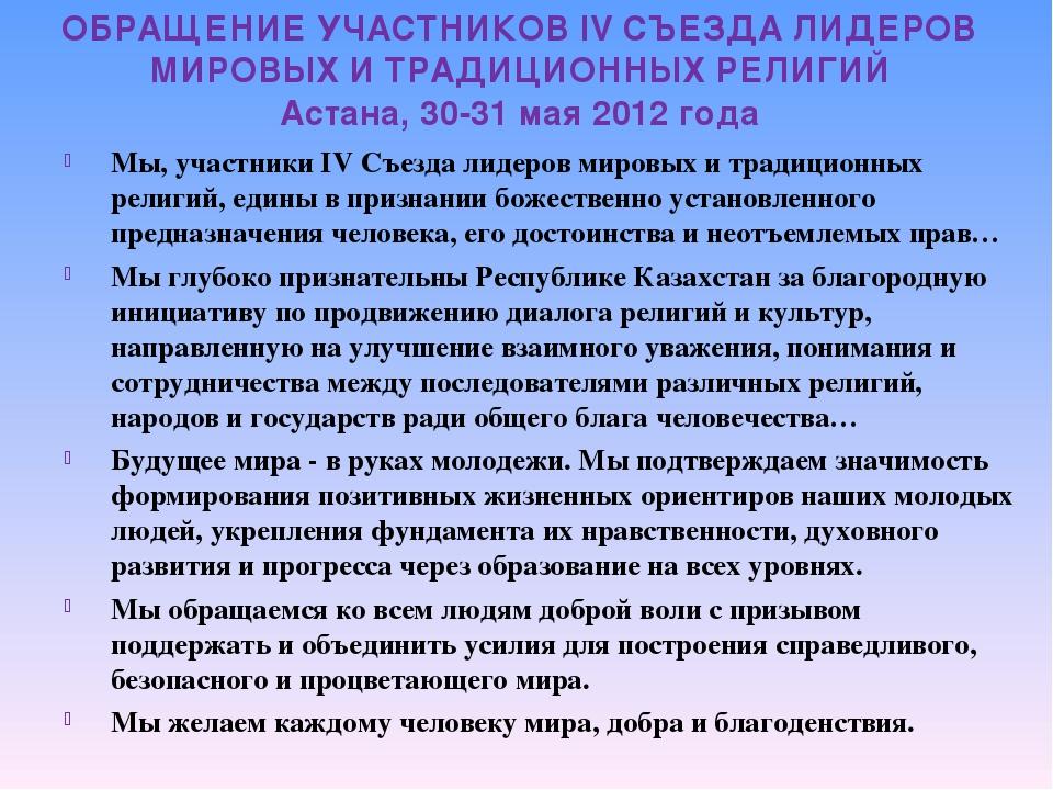 ОБРАЩЕНИЕ УЧАСТНИКОВ IV СЪЕЗДА ЛИДЕРОВ МИРОВЫХ И ТРАДИЦИОННЫХ РЕЛИГИЙ Астана,...