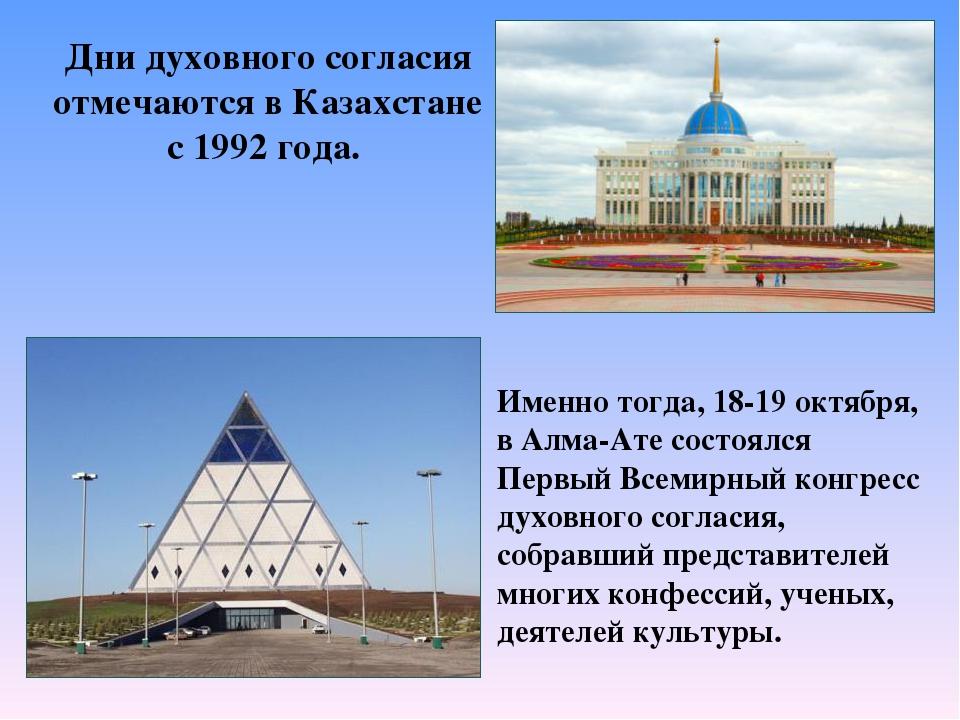 Дни духовного согласия отмечаются в Казахстане с 1992 года. Именно тогда, 18-...