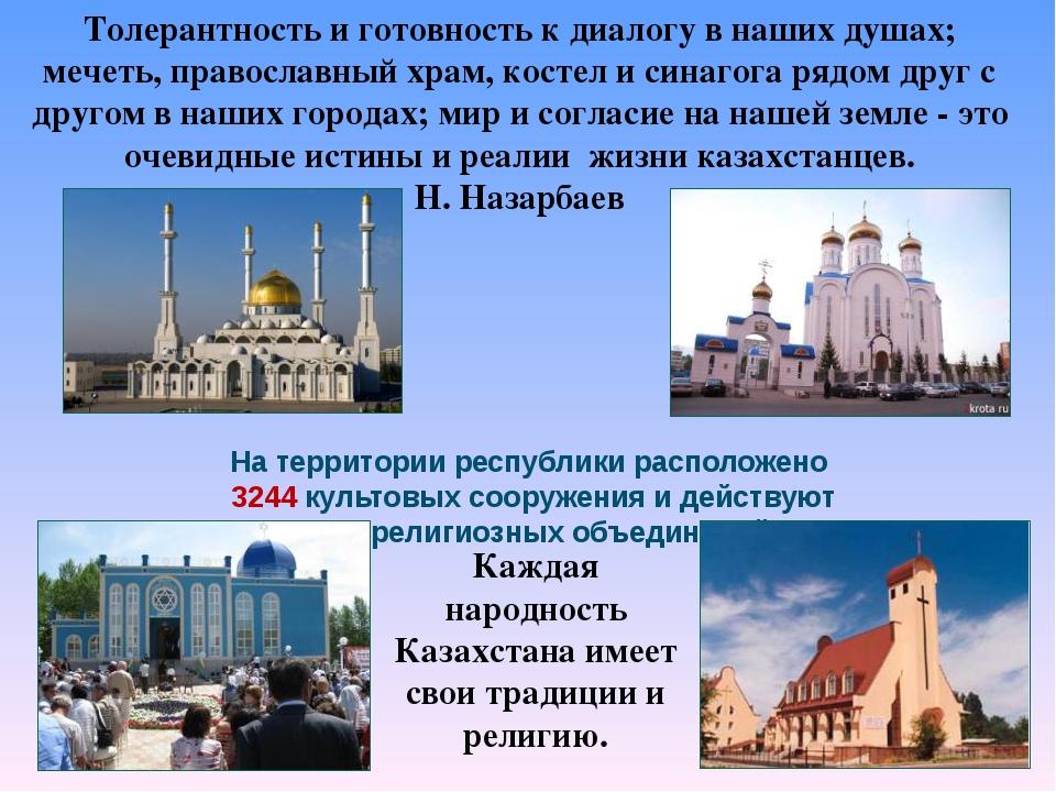 На территории республики расположено 3244 культовых сооружения и действуют 40...