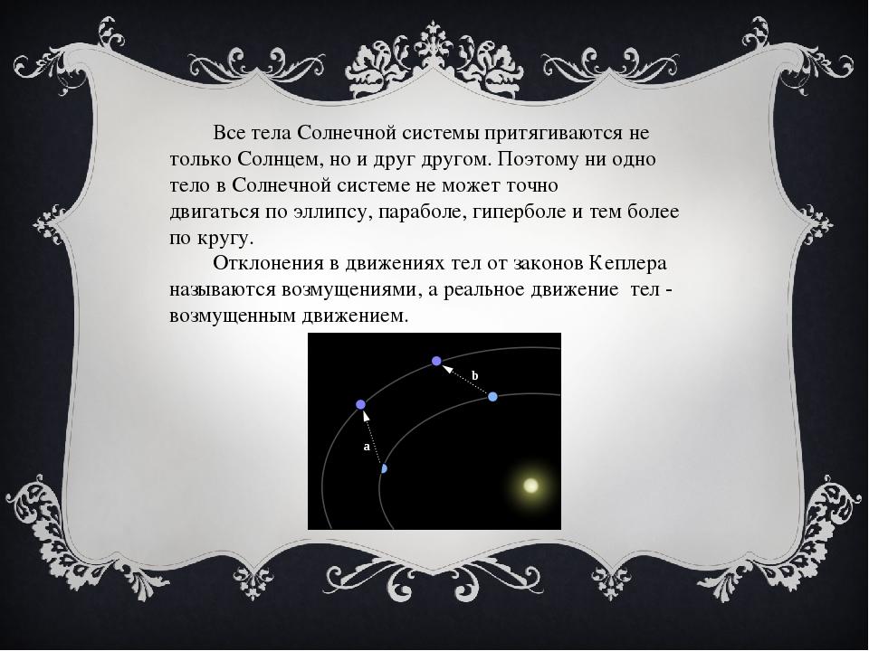 Все тела Солнечной системы притягиваются не только Солнцем, но и друг другом...