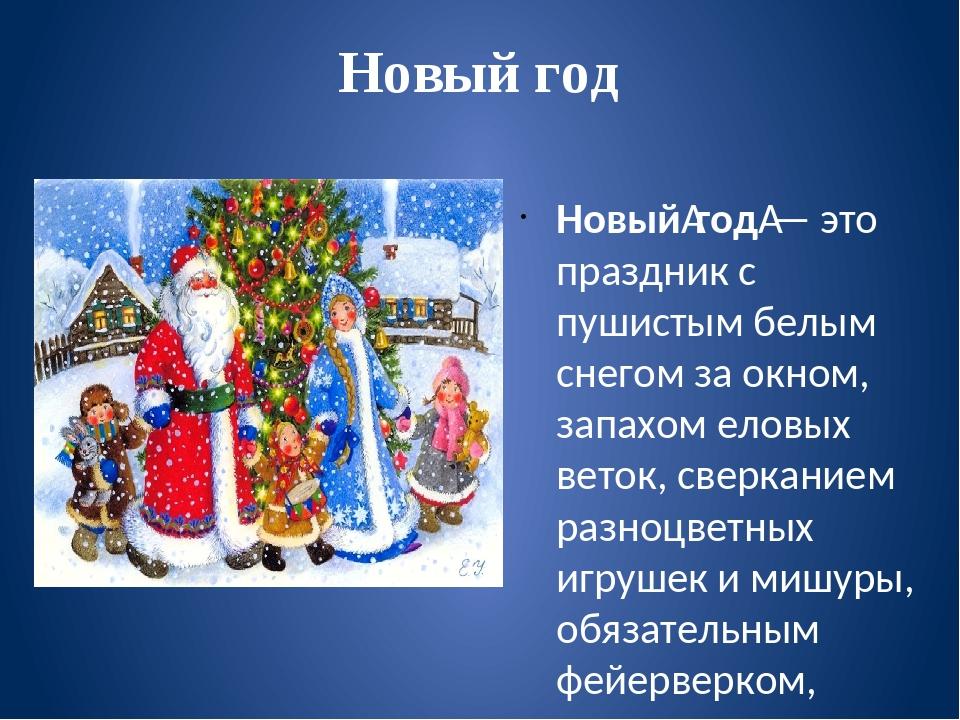Новый год Новыйгод— это праздник с пушистым белым снегом за окном, запахом...