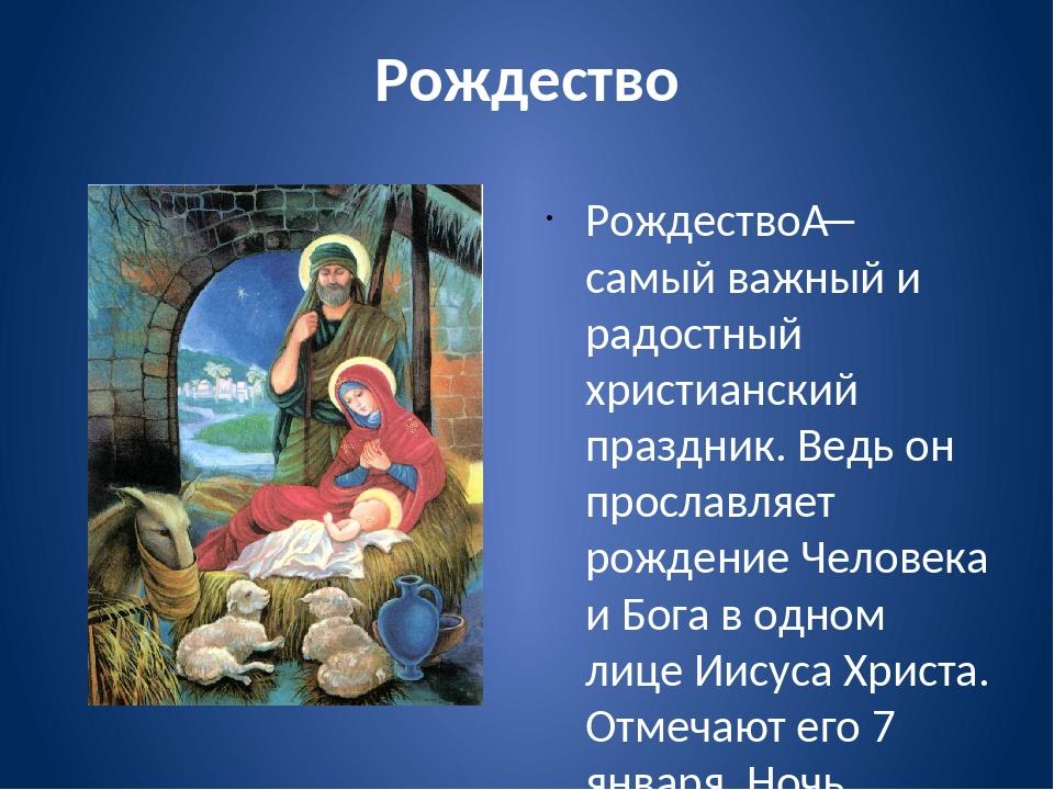 Рождество Рождество— самый важный и радостный христианский праздник. Ведь он...