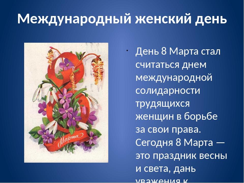 Международный женский день День 8 Марта стал считаться днем международной сол...