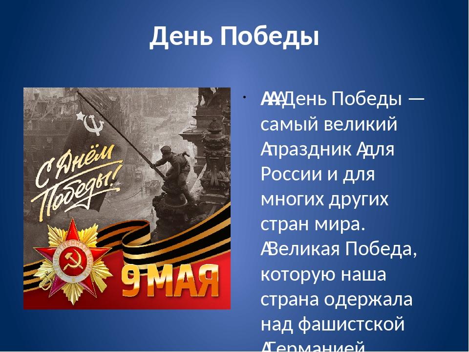 День Победы День Победы — самый великий праздник для России и для многих...