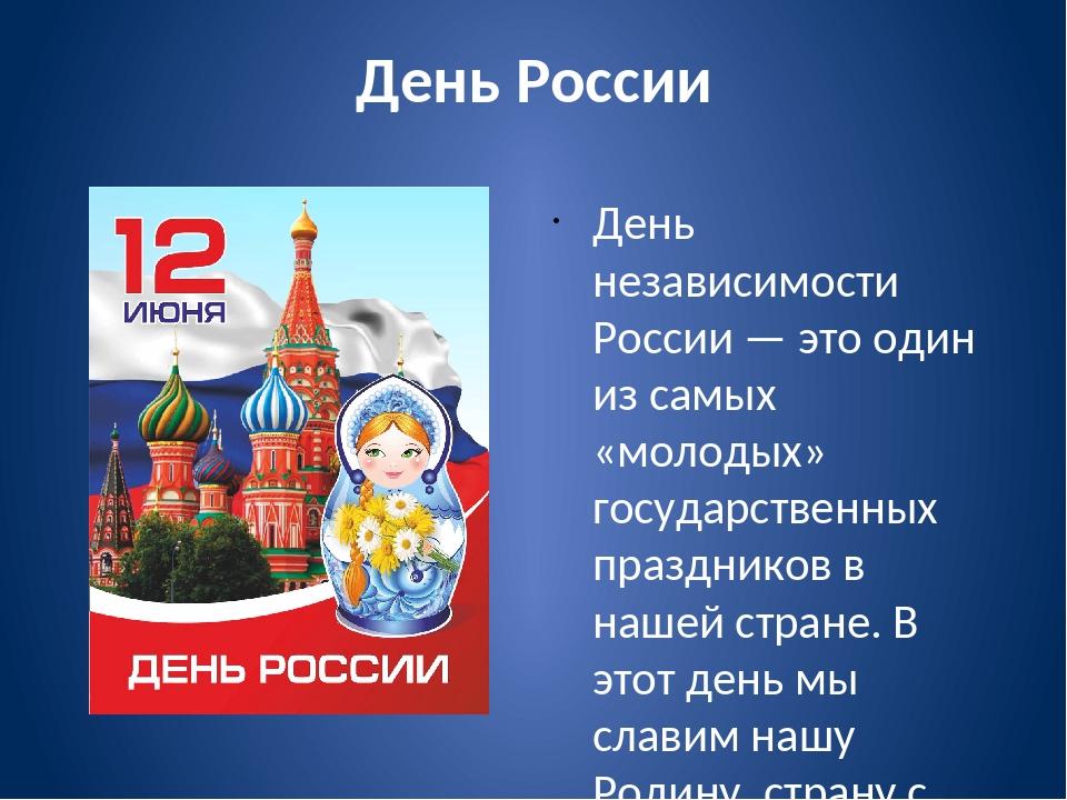 День России День независимости России — это один из самых «молодых» государст...