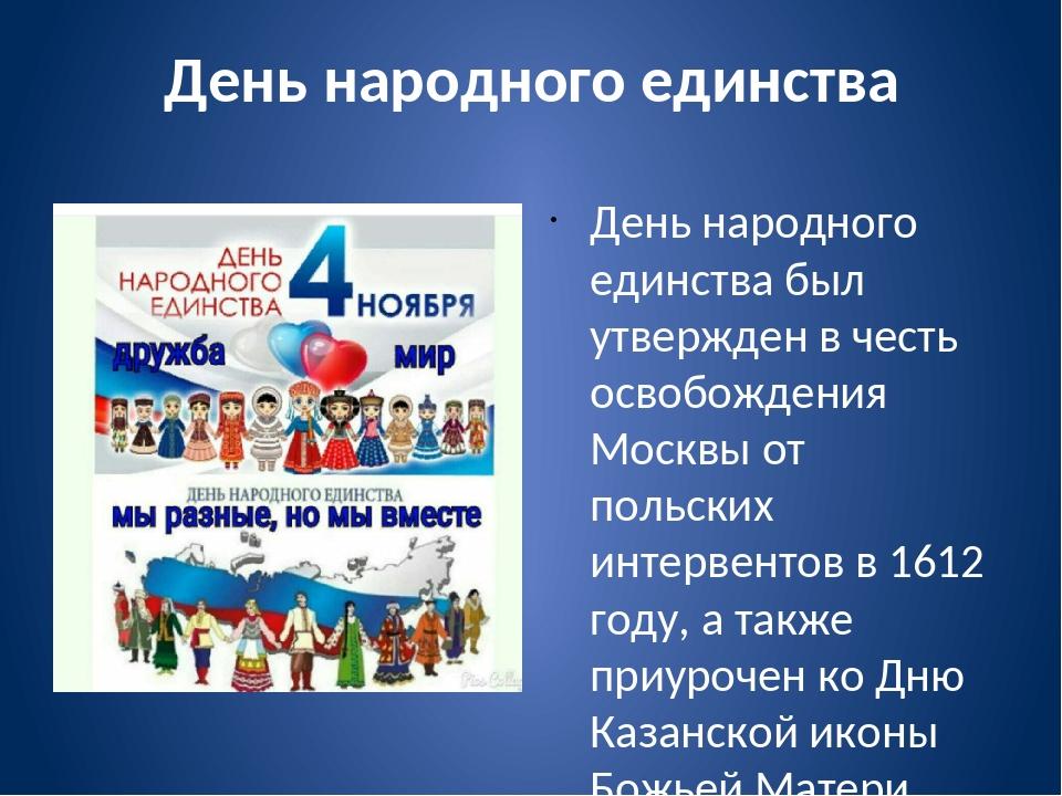 День народного единства День народного единства был утвержден в честь освобож...