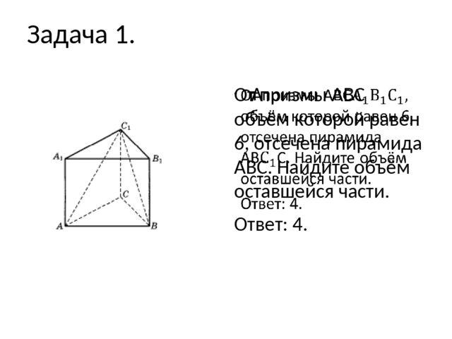 Решение задач объем пирамиды 11 класс решение фискальной задачи для тарифных методов предполагает