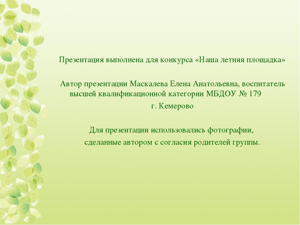Презентация выполнена для конкурса «Наша летняя площадка» Автор презентации М...