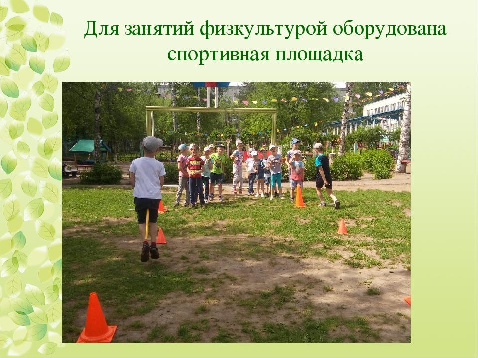 Для занятий физкультурой оборудована спортивная площадка