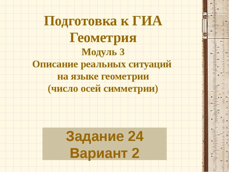 Подготовка к ГИА Геометрия Модуль 3 Описание реальных ситуаций на языке геоме...