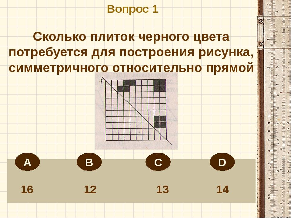 Вопрос 1 16 12 13 14 Сколько плиток черного цвета потребуется для построения...