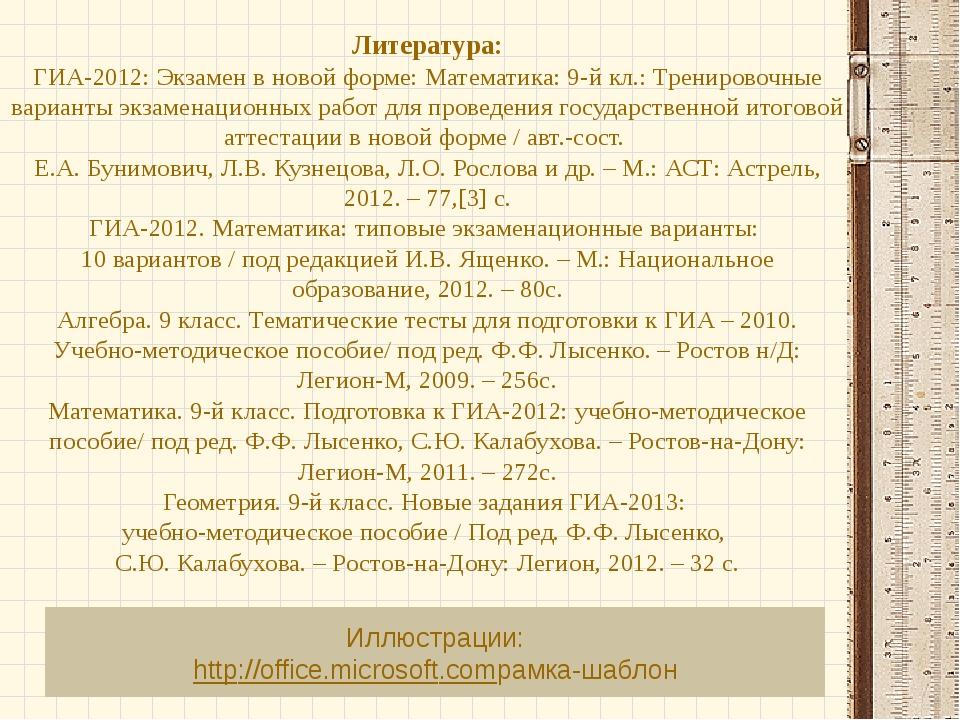 Литература: ГИА-2012: Экзамен в новой форме: Математика: 9-й кл.: Тренировочн...