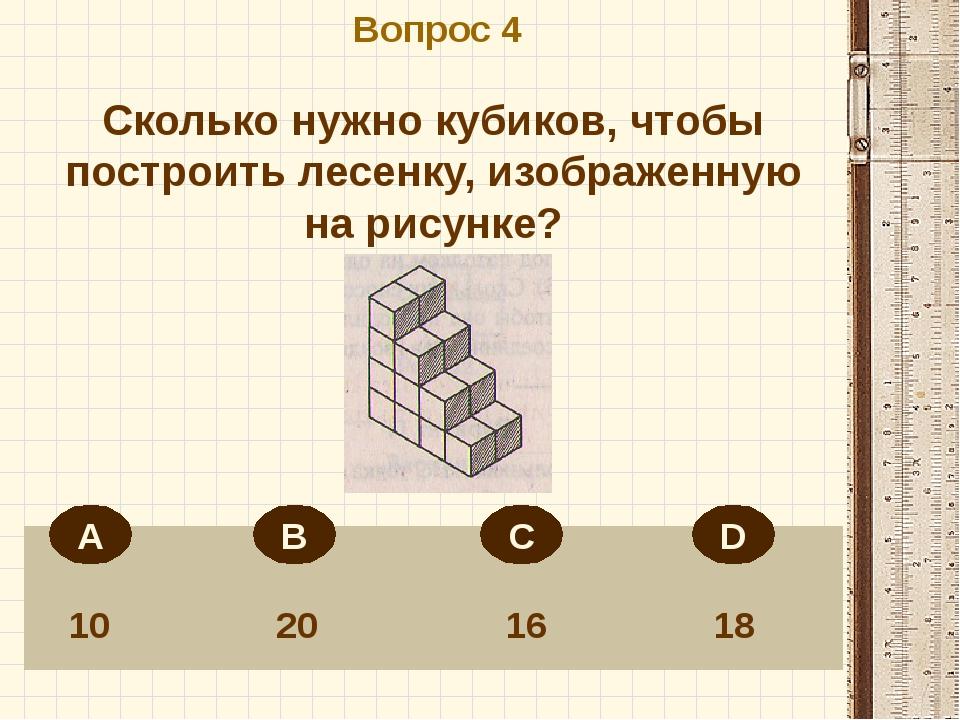 Вопрос 4 10 20 16 18 Сколько нужно кубиков, чтобы построить лесенку, изображ...