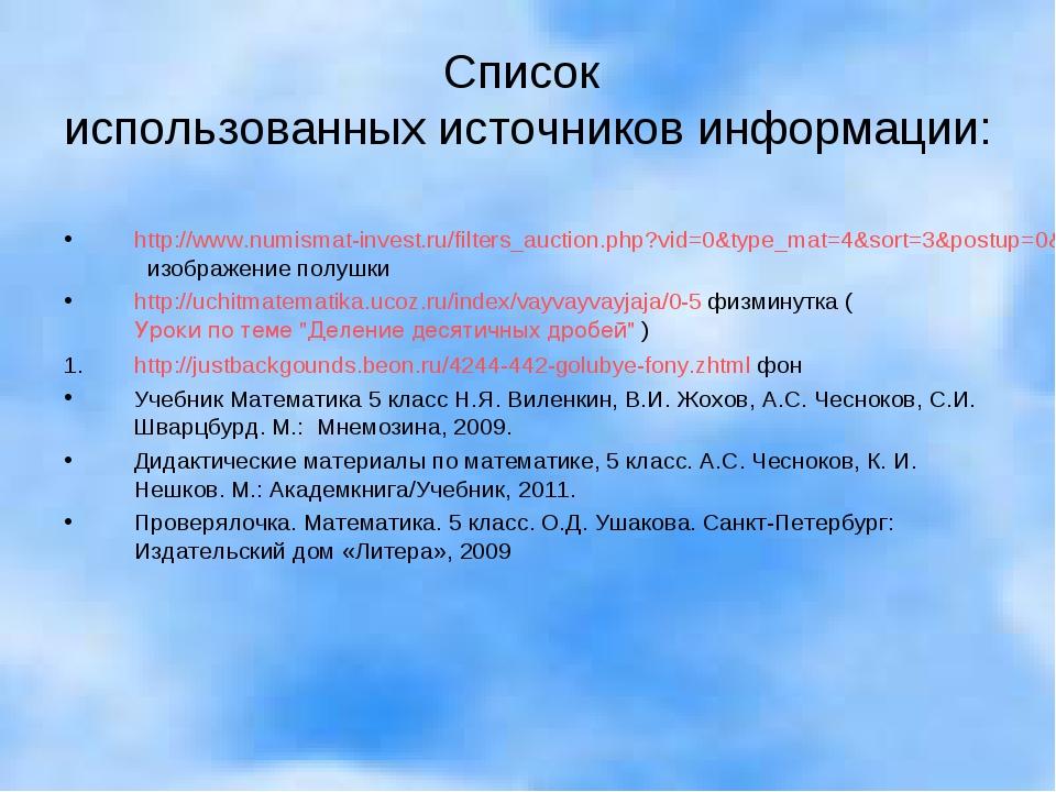 Список использованных источников информации: http://www.numismat-invest.ru/fi...