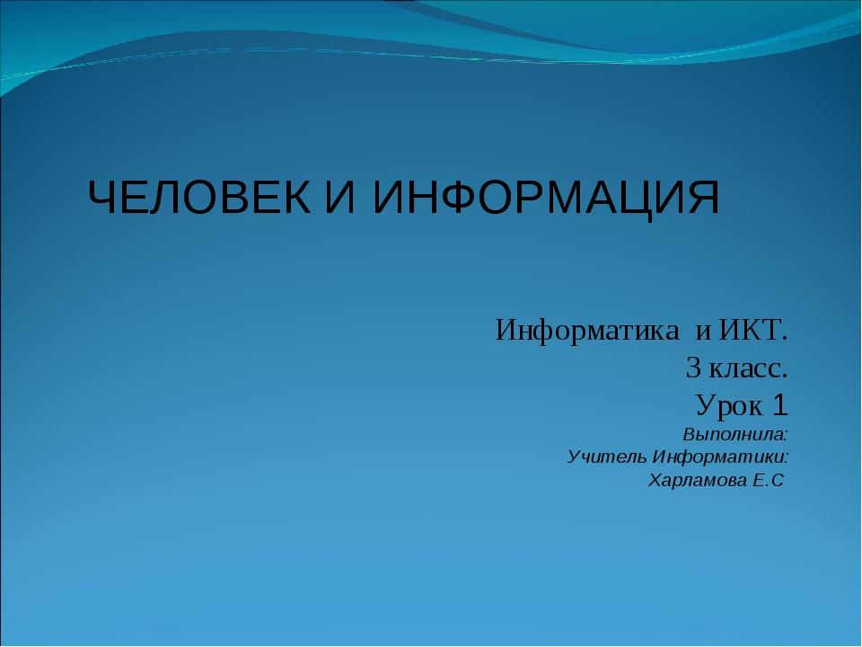 Информатика и ИКТ. 3 класс. Урок 1 Выполнила: Учитель Информатики: Харламова...