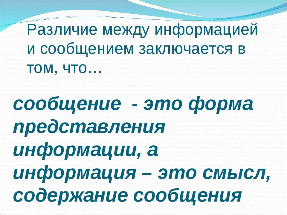 Различие между информацией и сообщением заключается в том, что… сообщение - э...